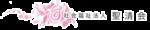 障害者入所支援施設ハルナ(運営:社会福祉法人聖清会)